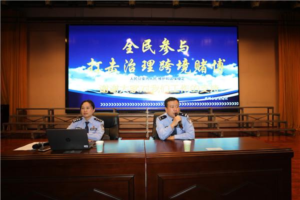 """邓州市公安局开展市民警校""""拒绝跨境赌博""""宣传周专题讲座"""