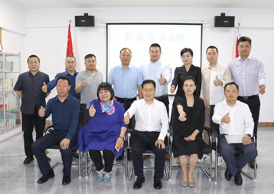 郑州市新的社会阶层人士联谊会第六期新董会圆满召开