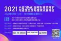 2021郑州砂石展即将隆重开幕,如意湖畔星光璀璨