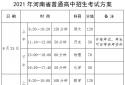 2021年河南省中招政策公布!这8类考生可享受加分