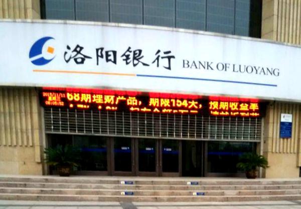 洛阳银行郑州分行篡改担保合同,将担保金额从300万改为1300万元