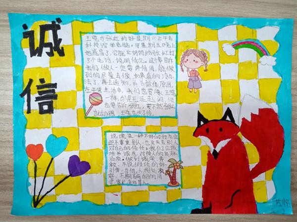 """郑州二七区京广路小学开展""""诚信立学 美好教育""""主题活动"""