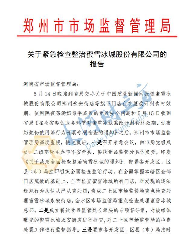 蜜雪冰城遭严惩!郑州市监局启动专项整治:约谈、停业、处罚