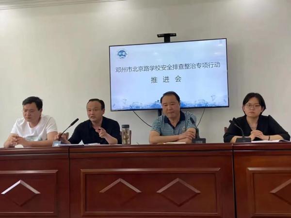 邓州市北京路学校召开安全排查整治专项活动推进会