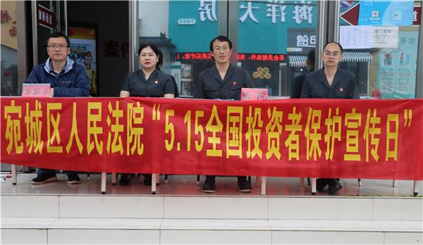 """南阳宛城区法院开展""""全国投资者保护宣传日""""主题活动"""