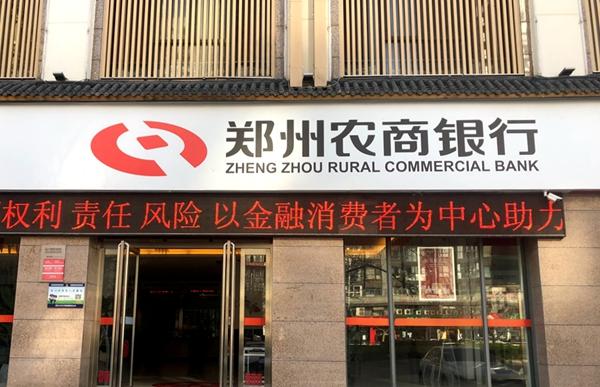 郑州农商银行虚报瞒报金融资料等被央行罚款274万余元一名副行长被罚