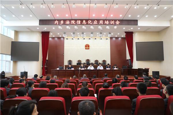 内乡县法院组织开展信息化应用培训会