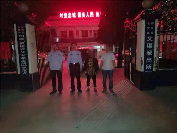 邓州市文渠派出所民警救助走失老人