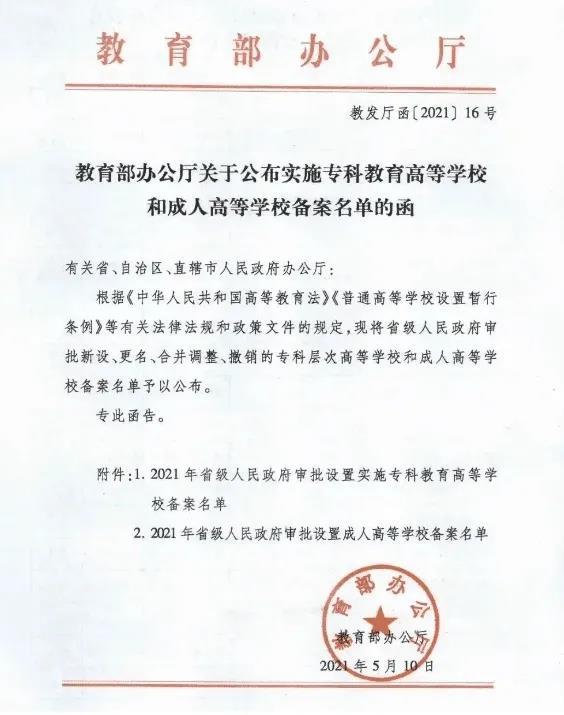 正式批复 河南将新设立5所高等职业学校