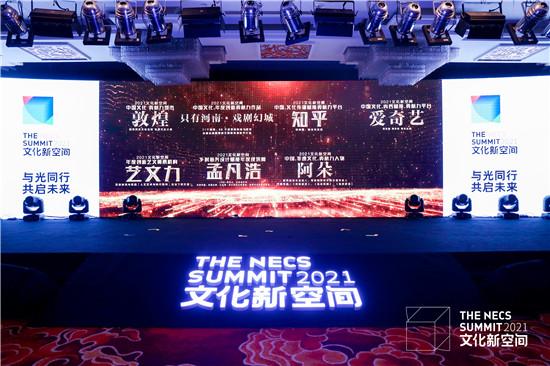 河南文旅新名片 只有河南·戏剧幻城在京荣获\