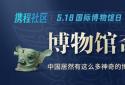 携程发布2021年上半年文博游大数据 河南博物院与开封博物馆上榜全国十大最受欢迎博物馆