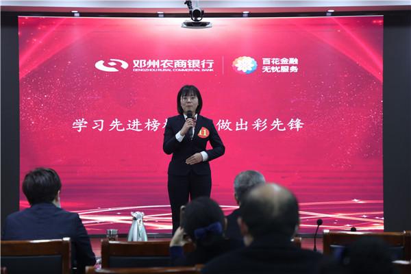河南邓州:树立一流企业文化 铸就品牌银行建设