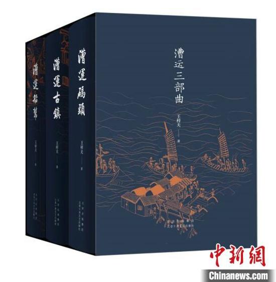 长篇小说《漕运三部曲》:为浩荡古运河立传