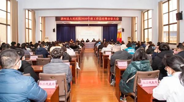 唐河县医院召开2020年医院工作总结暨表彰大会