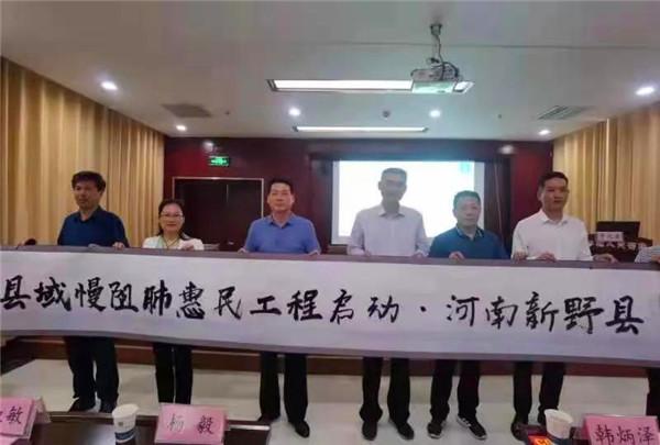 新野县慢阻肺惠民项目在县医院启动