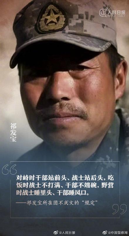 卫国戍边英雄群体候选军队全国道德模范