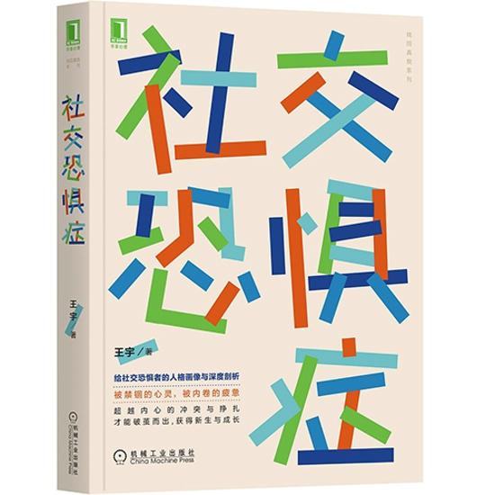 【新华书单】学会说话 人生开挂