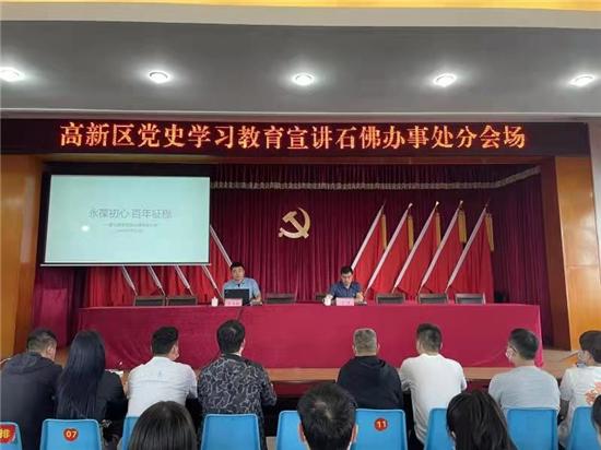 郑州高新区党史宣讲团成员管立森到石佛办事处进行宣讲