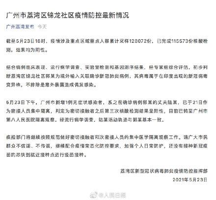 广州新增1例无症状感染者 广州荔湾确诊病例感染印度变异株