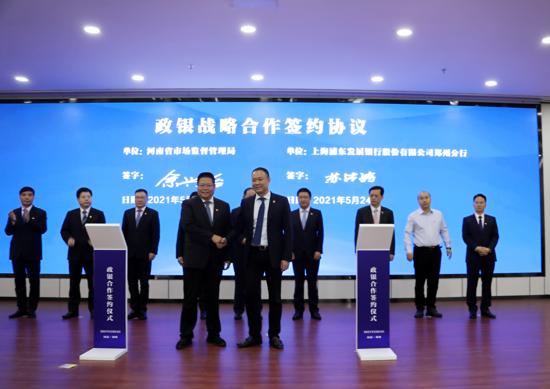 浦发银行郑州分行与河南省市场监督管理局签署政银战略合作协议