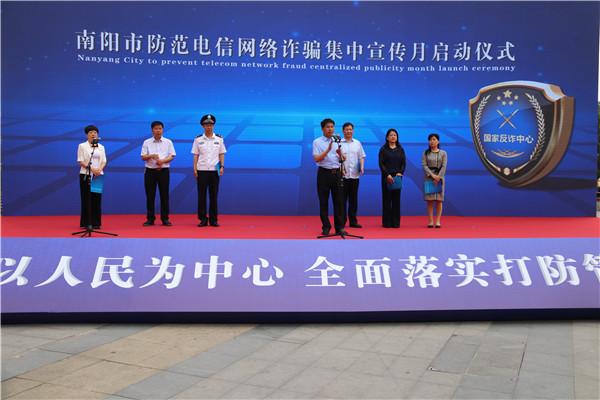 南阳市举办防范电信网络诈骗集中宣传月启动仪式