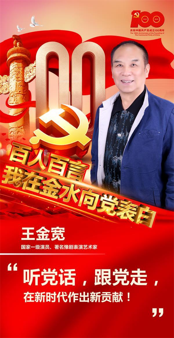王金宽:听党话,跟党走,在新时代作出新贡献