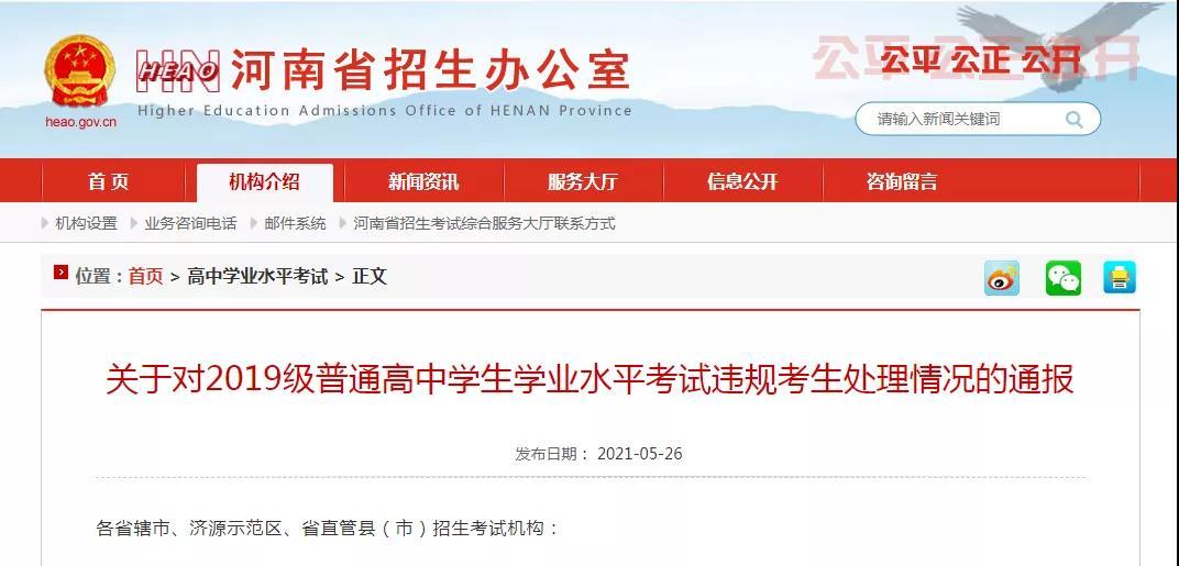 通报!河南普通高中学生学业水平考试176人违纪作弊,被取消成绩
