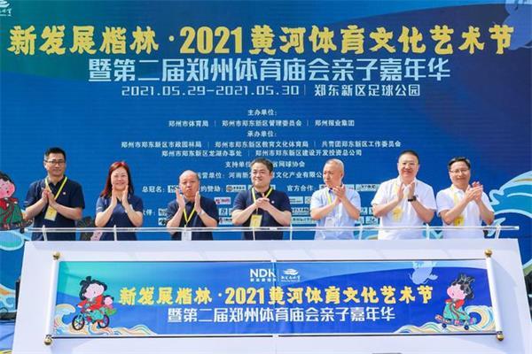 新发展楷林·2021黄河体育文化艺术节暨郑州第二届体育庙会亲子嘉年华拉开序幕