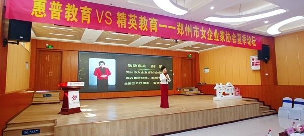 郑州市女企协普惠教育VS精英教育论坛在沪华国庆学校举办