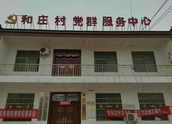 河南杞县付集镇和庄村:以党建促发展 旧貌换新颜