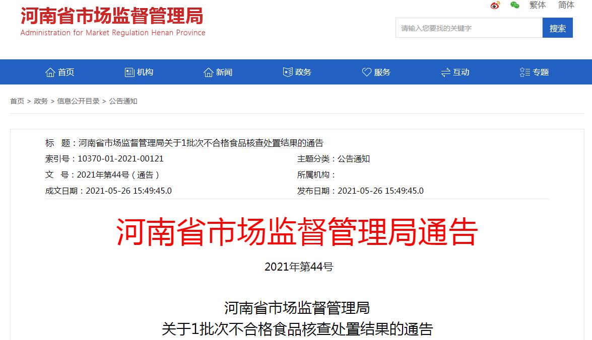 河南省鹿邑县天和生物酿造厂在拼多多上销售的1批次食品不合格被通告