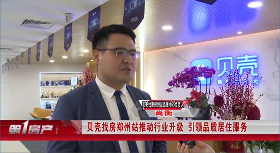 贝壳找房郑州站打造健康新房生态,助力行业向好发展