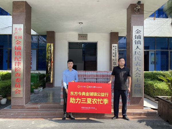 驻马店市东方金典为秸秆禁烧一线工作人员送清凉