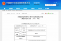 河南博爱农村商业银行因迟报案件信息等违规遭巨额罚款 多名员工被处理