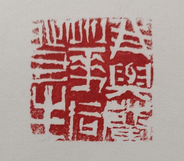 箕裘不坠——孔鸣诗书画印汇报展在洛阳举办