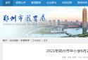 官宣!郑州市中小学6月25日开始放暑假 8月25日开学