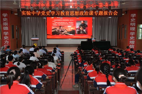 宁陵县县长马同和到县实验中学作党史学习教育思想政治课专题报告