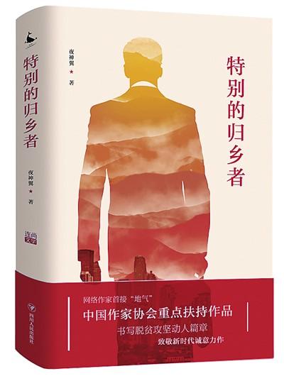 《2020中国网络文学蓝皮书》发布 揭示中国网络文学新趋势