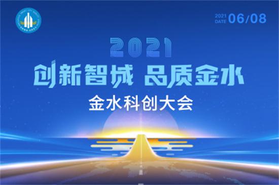 2021金水科创大会