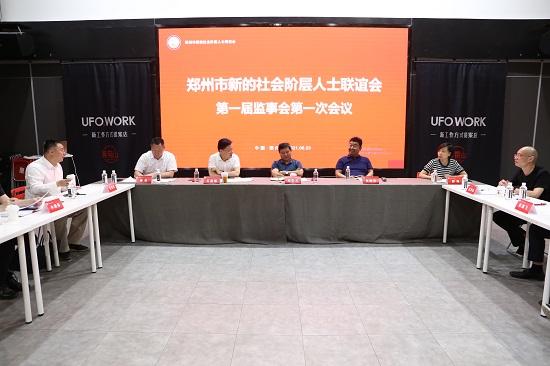 郑州市新的社会阶层人士联谊会召开第一次监事会议