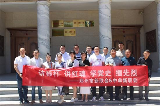 学党史 缅先烈 郑州市新的社会阶层人士联谊会走进中牟考察交流