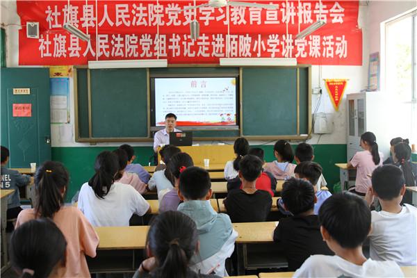 社旗县法院院长张山深入学校和企业开展党史学习教育宣讲活动