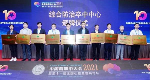 唐河县医院被国家卫健委授予综合防治卒中中心