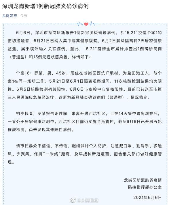深圳龙岗新增1例确诊:此前11次核酸检测均为阴性
