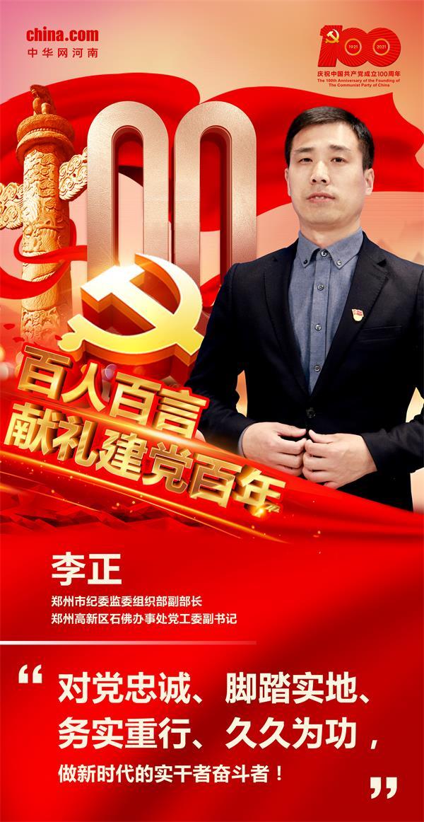 【百人百言·献礼建党百年】李正:对党忠诚,脚踏实地,做新时代的实干者奋斗者!