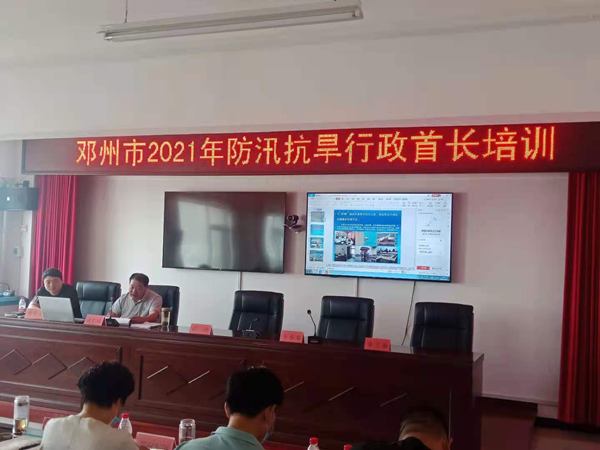 邓州市举办防汛抗旱行政首长培训班