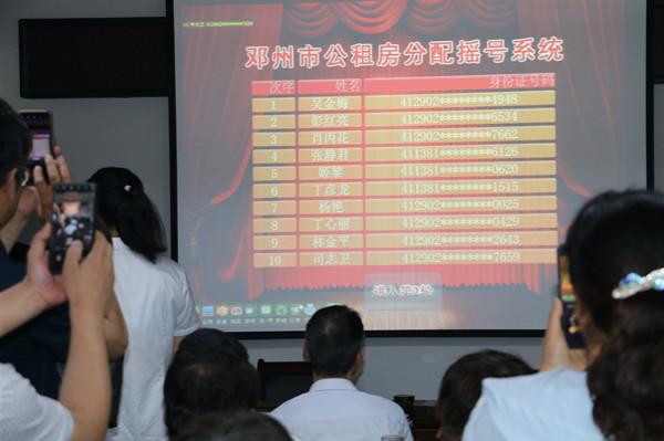 邓州市房产管理中心举办第二次摇号分配公共租赁住房