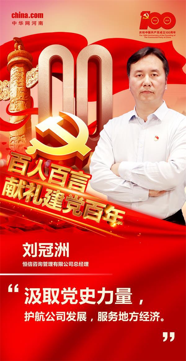 【百人百言·献礼建党百年】刘冠洲:汲取党史力量,促进经济发展