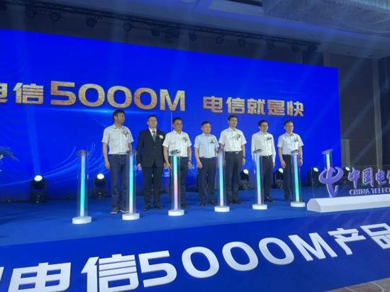 电信就是快! 河南电信5000M今天在郑州正式发布