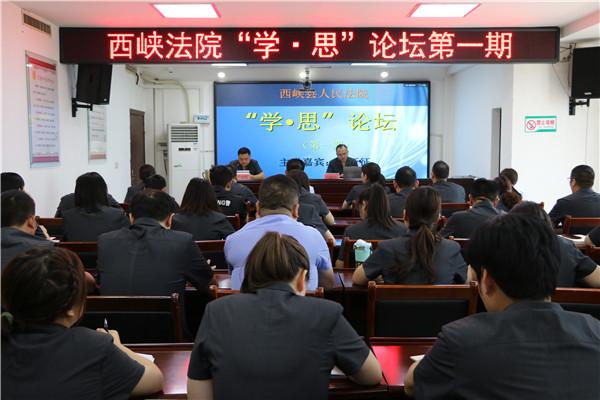 """西峡县法院首期""""学•思""""论坛正式开讲"""